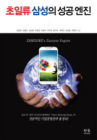 초일류 삼성의 성공 엔진