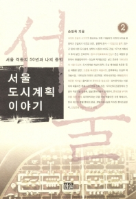 서울 도시계획이야기. 2