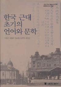 한국 근대 초기의 언어와 문학
