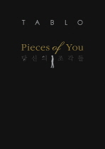 PIECES OF YOU(당신의 조각들)(영문판)