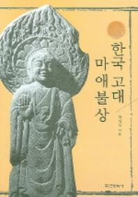 한국 고대 마애불상