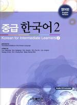 중급 한국어 2: 영어판