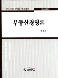 부동산경영론
