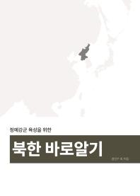 정예강군 육성을 위한 북한바로알기