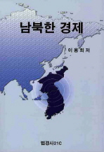 남북한 경제