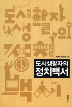 도시생활자의 정치백서