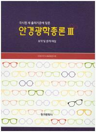 국시원 새 출제기준에 맞춘 안경광학총론. 3