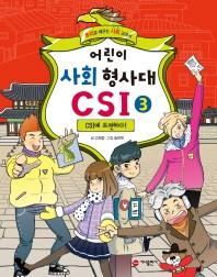 어린이 사회 형사대 CSI. 3: CSI에 도전하다!