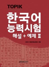 한국어능력시험TOPIK.2(해설+예제)(부록CD포함)