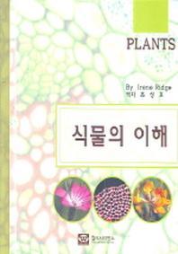 식물의 이해