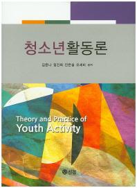 청소년활동론