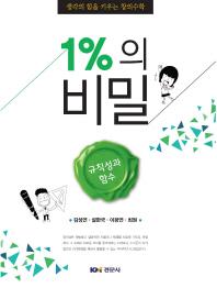 1%의 비밀: 규칙성과 함수