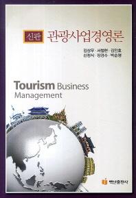 최신 관광사업경영론(신판)