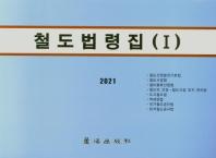 철도법령집. 1(2021)