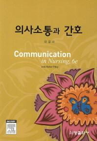 의사소통과 간호