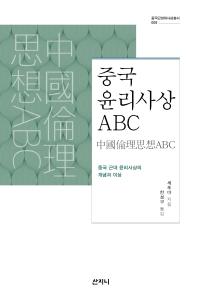 중국 윤리사상 ABC