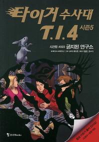 타이거 수사대 T I 4 시즌5. 3: 금지된 연구소