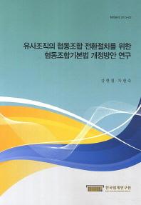 유사조직의 협동조합 전환절차를 위한 협동조합기본법 개정방안 연구