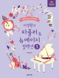 이정환의 파퓰러&뉴에이지 컬렉션. 3