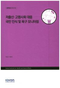 저출산 고령사회 대응 국민 인식 및 욕구 모니터링