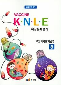 Vaccine KNLE 예상문제풀이. 8: 보건의약관계법규(2020)