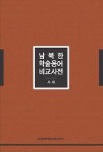 남북한 학술용어 비교사전: 사회
