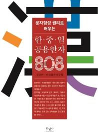 문자형성 원리로 배우는 한·중·일 공용한자 808