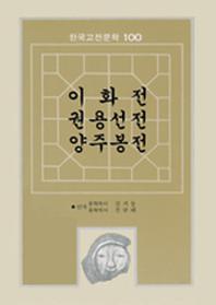 이화전,권용선전,양주봉전(한국고전문학100 7)