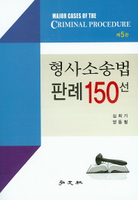 형사소송법 판례 150선