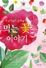 우리나라와 전세계의 먹는 꽃 이야기