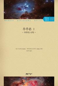 우주론. 1: 우주의 시작