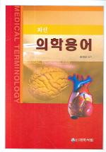 의학용어(최신)(김영산)