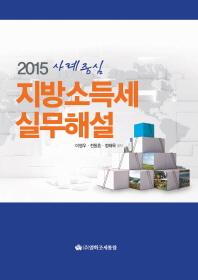사례중심 지방소득세 실무해설(2015)