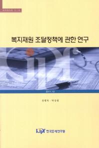 복지재원 조달정책에 관한 연구