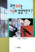 IMF 4년 한국의선택