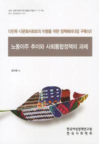 노동이주 추이와 사회통합정책의 과제