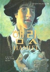 햄릿 (어린이를 위한 셰익스피어 클래식 2)