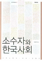 소수자와 한국사회