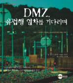 DMZ 유럽행 열차를 기다리며
