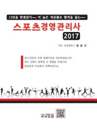 스포츠경영관리사(2017)