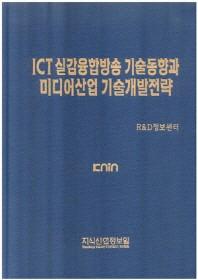 ICT 실감융합방송 기술동향과 미디어산업 기술개발전략