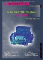 NX6 CAE(NX NASTRAN) 기본 사용법