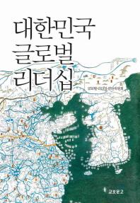 대한민국 글로벌 리더십