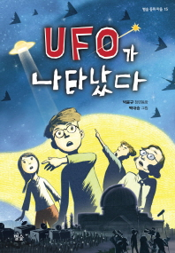 UFO가 나타났다