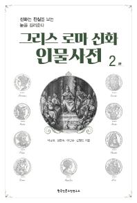 그리스 로마 신화 인물사전. 2