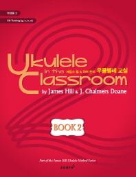 제임스 힐 차머 돈의 우쿨렐레 교실 Book. 2(학생용)