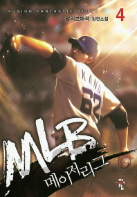 MLB 메이저리그. 4