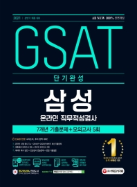 All-New GSAT 삼성 온라인 직무적성검사 단기완성 7개년 기출+모의고사 5회(2021)
