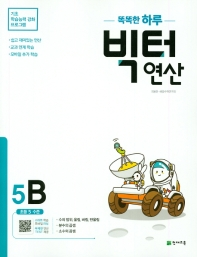 똑똑한 하루 빅터 연산 5B(초등 5 수준)(2021)