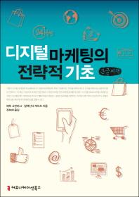 디지털 마케팅의 전략적 기초(큰글씨책)